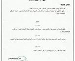 قرار تكليف السيد  محمد التومي مدير عام (Copy)