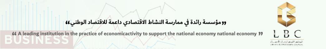 المجلس الليبي لرجال الأعمال